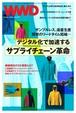 デジタル化で加速するサプライチェーン革命 繊維商社のDX戦略とは?|WWD JAPAN Vol.2176