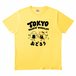 Light Yellow T-Shirts(Onigiri)