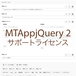 MTAppjQuery v2 サポートライセンス(Movable Type 7 用)