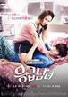 韓国ドラマ【エマージェンシー・カップル】Blu-ray版 全21話