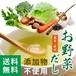 お野菜だし 70g(7g×10袋)【送料無料】