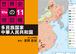 <PDF版>多民族国家 中華人民共和国【タブレットで読む 世界史の地図帳 file11】[BKD0111]
