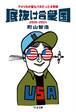 [古書]底抜け合衆国 ─アメリカが最もバカだった4年間 町山 智浩 著