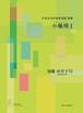 K0801 KOBANASHIUTAI(Song/Y.KATO/Score)