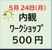 5/24(月) 内観ワークショップ