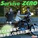 Survive-ZERO「とことん夢見て、胸が苦しくなるほど愛し合え!」