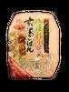 八種彩豆の玄米ご飯