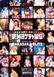 まねきケチャ 東阪ツアー『まねきケチャなら』~東京追加公演~@赤坂BLITZ DVD