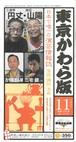 東京かわら版 2006(平成18)年11月号