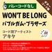 WON'T BE LONG バブルガム・ブラザーズ ギターコード譜 アキタ G20200054-A0048