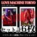 【チェキ・マリッキーセット6枚】LOVE MACHINE TOKYO