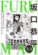 坂口恭平『FURUMAI』【ポストカードブック】