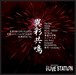 『異彩共鳴』目黒THE LIVE STATION支援コンピレーションCD ALBUM 目黒ROCK Ver.