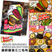 【即納】 ブランケット 暴飲暴食 ミニ毛布 マイヤー ブランケット z-203