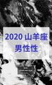 2020 山羊座(12/21-1/19)【男性性エネルギー】