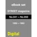 eBook- STREET magazine No.041 ~ No.050 set