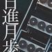 【喧騒く】2ndE.P「日進月歩」