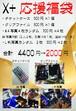 X+応援福袋2000円バージョン