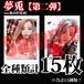 【チェキ・全種類計15枚】夢兎(ex.絶対倶楽部)【第二弾】