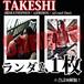 【チェキ・ランダム1枚】TAKESHI(現DEATHSPEED / 元EREBOS / 元Cruel One)