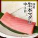 国産 生本マグロ【中トロ】200g