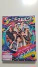 ジャニーズWEST LIVE TOUR 2017 なうぇすと 初回盤 【DVD】