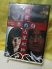 『紺碧/白/赤の占星術師』(DVD)