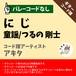にじ 童謡/つるの 剛士 ギターコード譜 アキタ G20200078-A0048