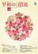 『平和の創造』No.68 2016年7月25日発行