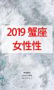 2019 蟹座(6/22-7/22)【女性性エネルギー】