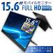【送料無料 15.6インチ モバイルモニター】FullHD + 1080p Display スタンド一体型 デュアルモニター 1920×1080 FHD ノングレアIPSパネル搭載 ブルーライトカット スリムベゼル USB TypeC 軽量