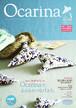 雑誌 Ocarina vol.3