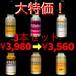 Kickstar E-juice 20ml 3本セット