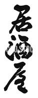 筆文字(居酒屋)