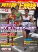 月刊陸上競技2014年12月号