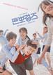 韓国ドラマ【テンポガールズ】DVD版 全8話