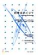 S0109 Seasonal Returning(J. CENSHU /Full Score)