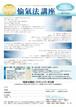 DVD&CD 愉氣法講座(氣の学校)