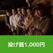 ツイキャス投げ銭1,000円