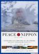 PEACE NIPPON ピース・ニッポン(1)