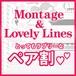 【ペア割引】Montage×Lovely Lines