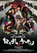 ACTOR'S TRASH ASSH 第14回公演「白キ肌ノケモノ」DVD