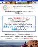 【体験版】未来ビジョンファシリテーション体験テレビ電話セッション(50分)