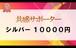 【共感サポーター】シルバー10,000円 第6回私は自分の仕事が大好き大賞