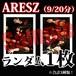 【チェキ・ランダム1枚】ARESZ(9/20分)