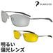 Light 偏光サングラスライト PL-23AM-5 偏光サングラス 偏光 サングラス メンズ レディース スポーツサングラス メタル