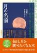 『月の名前』 高橋順子 文/佐藤秀明 撮影