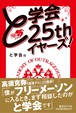 『と学会25thイヤーズ!』と学会