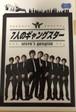 【7人のギャングスター】クリアファイル