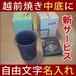 名入れサプライズ中底に自由メッセージ入り越前焼焼酎カップ(櫛目柄)プレゼントギフト贈り物 陶器酒器